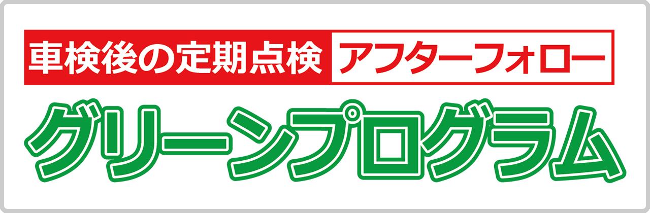 グリーンプログラム