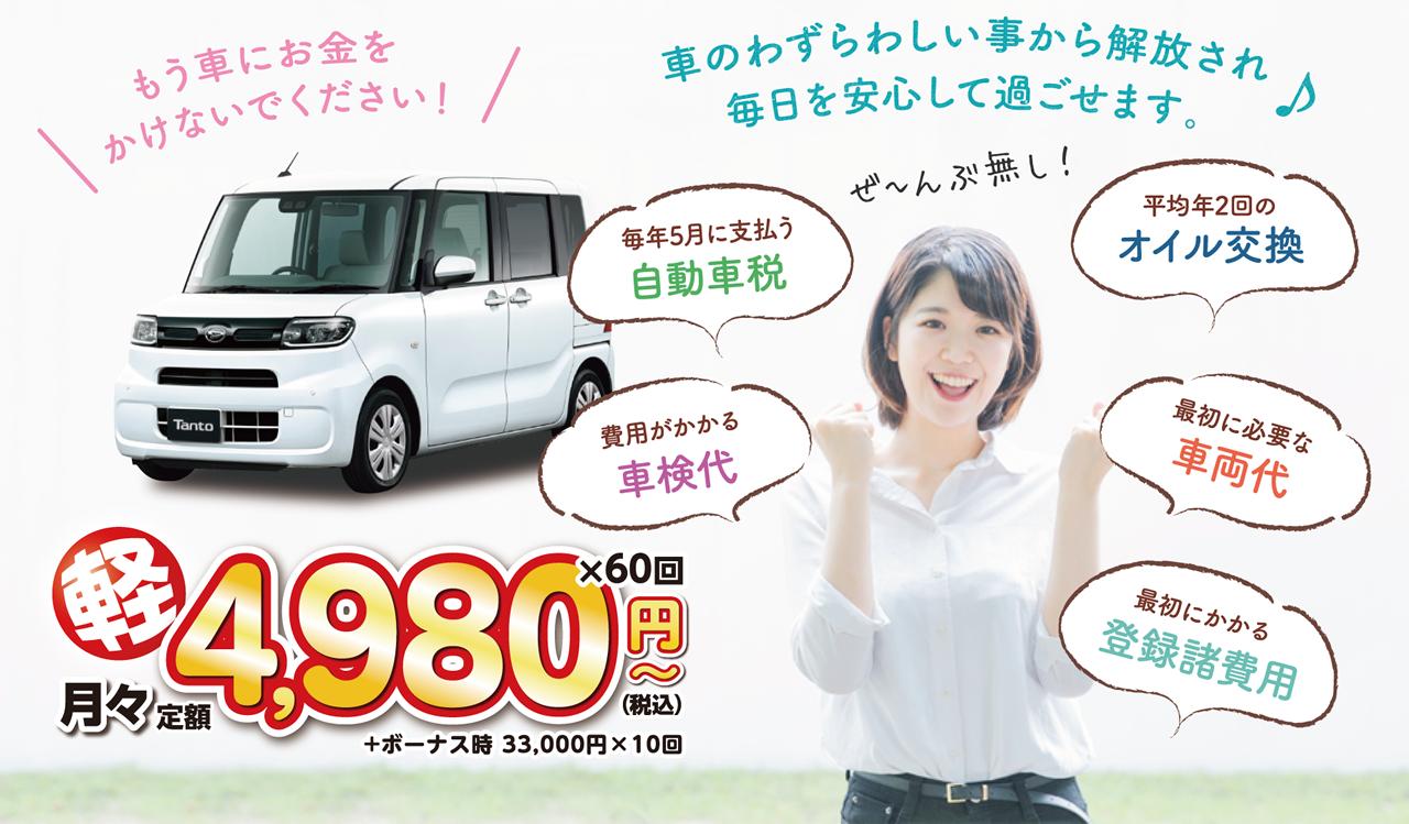 もう車にお金をかけないでください!車のわずらわしい事から解放され毎日を安心して過ごせます。