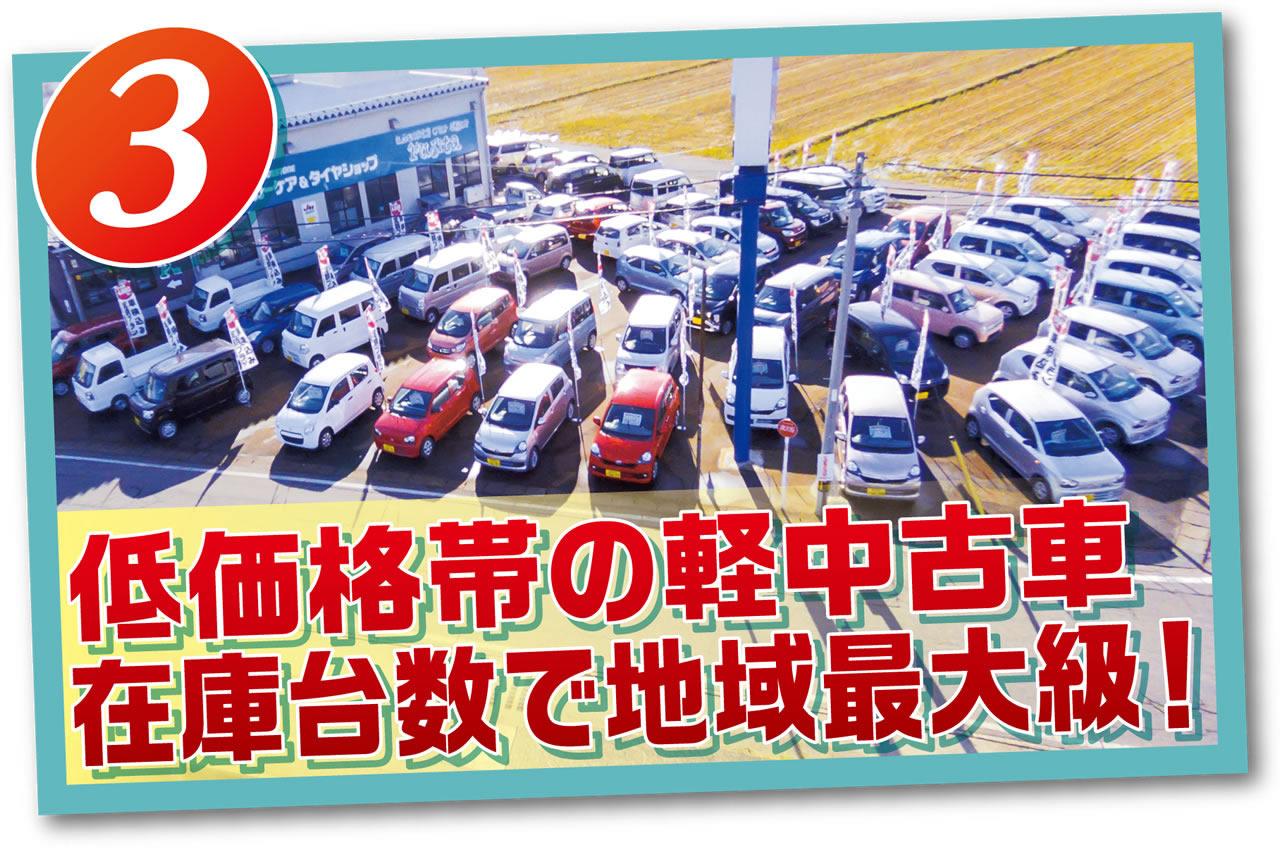 低価格帯の径中古車在庫台数で地域最大級!