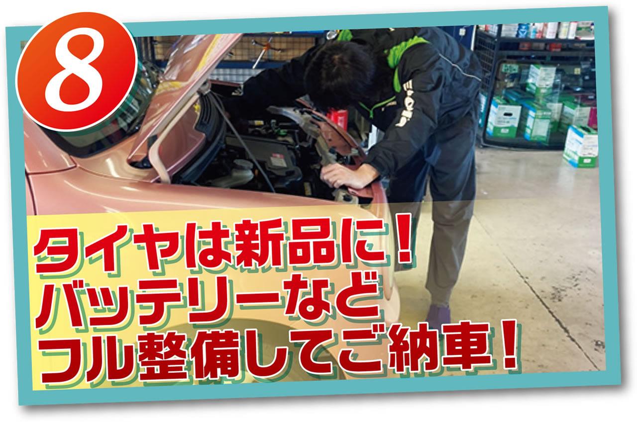 タイヤは新品に!バッテリーなどフル整備してご納車!