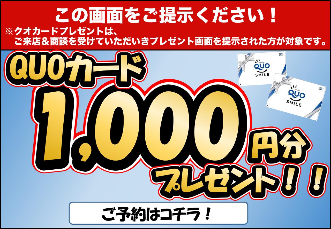 QUOカード1,000円分プレゼント!!